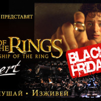 Lord of the Rings in Concert със специална оферта за Black Friday