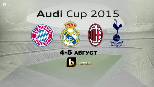 Audi Cup 2015 - 4 и 5 август по bTV Action