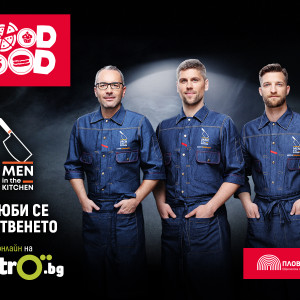 Men in the Kitchen ще готвят на живо на Mood for food Street Fest vol.2