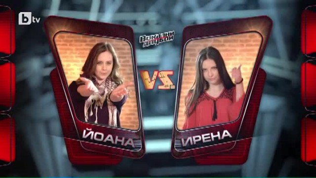 Йоана vs. Ирена - Love Me Like You Do