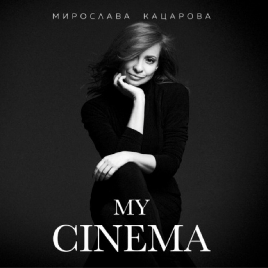 """From a happy childhood to the joy of growing – we follow the road of dreams with Miroslava Katsarova's """"My Cinema"""""""